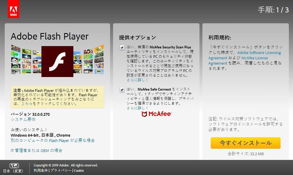 flash player9 ダウンロード